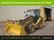 Аренда экскаватора-погрузчика САТ-432Е