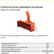 Продажа. Снегоочиститель фрезерно-роторный АДЗ-211.46.55.000
